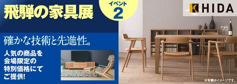 飛騨の家具展