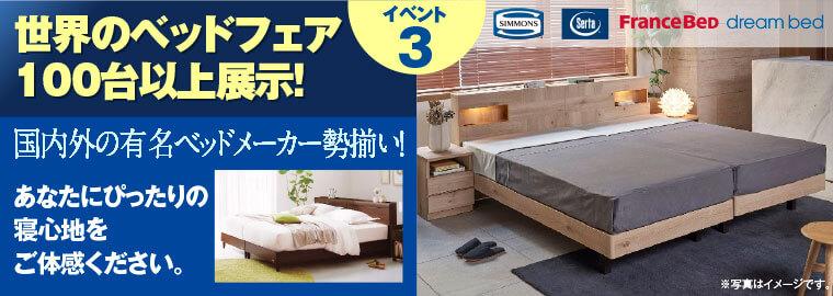 世界のベッド100台