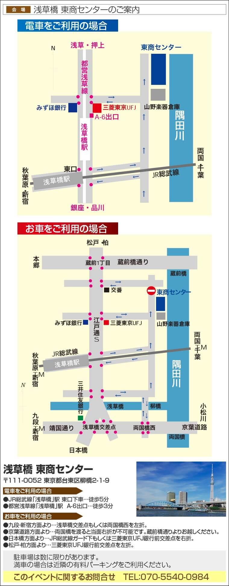浅草橋 東商センターへのアクセス