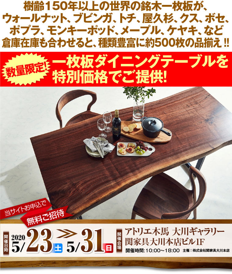 無垢一枚板テーブル アトリエ木馬 大川ギャラリー 決算大処分