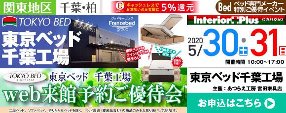 東京ベッド 千葉工場 WEB来館予約 ご優待会