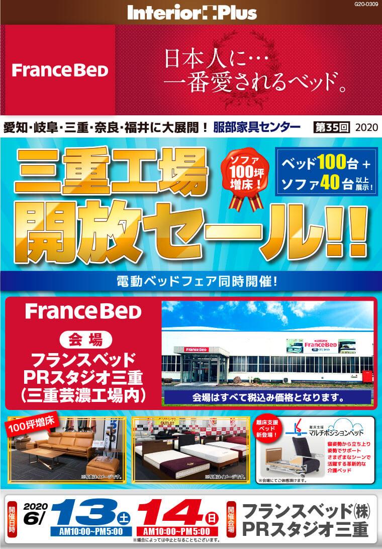 フランスベッド 三重工場開放セール!!|フランスベッドPRスタジオ三重