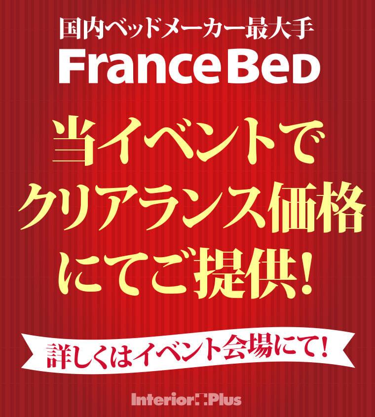 フランスベッドがクリアランス価格