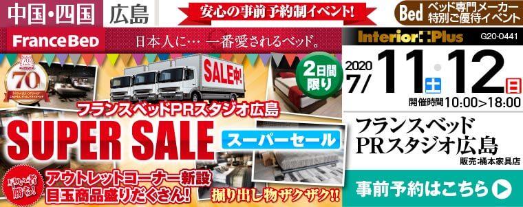 フランスベット PRスタジオ広島 スーパーセール