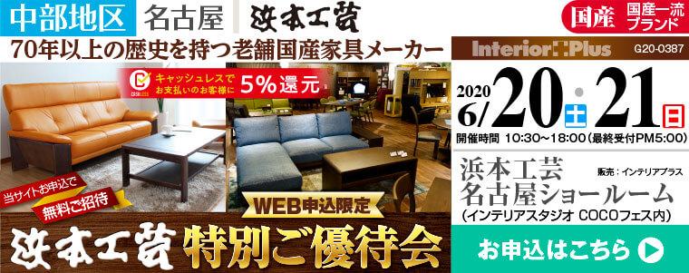 浜本工芸 名古屋ショールーム WEB申込限定 特別ご優待会