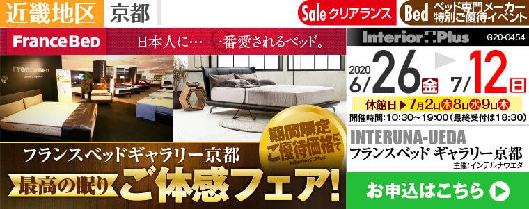 フランスベッドギャラリー京都 最高の眠りご体感フェア