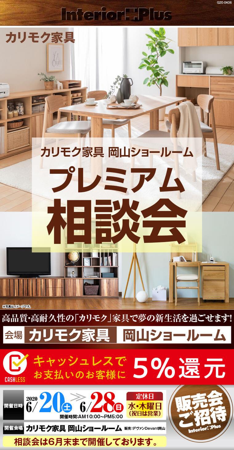 カリモク家具 プレミアム相談会|カリモク家具 岡山ショールーム