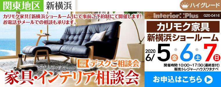 カリモク家具 家具・インテリア相談会|カリモク家具 新横浜ショールーム