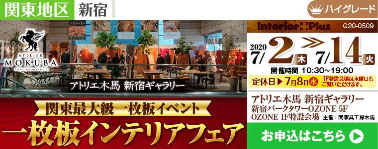 関東最大級一枚板イベント 一枚板インテリアフェア アトリエ木馬 新宿ギャラリー