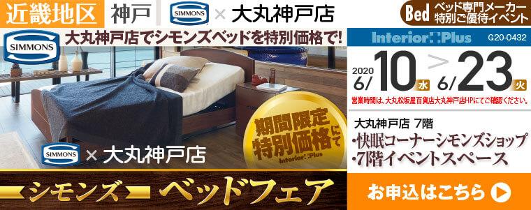 <シモンズ>ベッドフェア|大丸神戸店