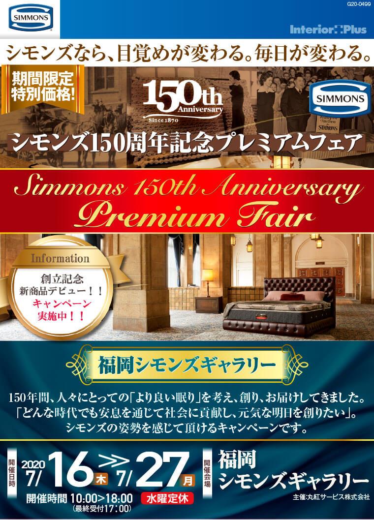 シモンズ150周年記念プレミアムフェア|福岡シモンズギャラリー