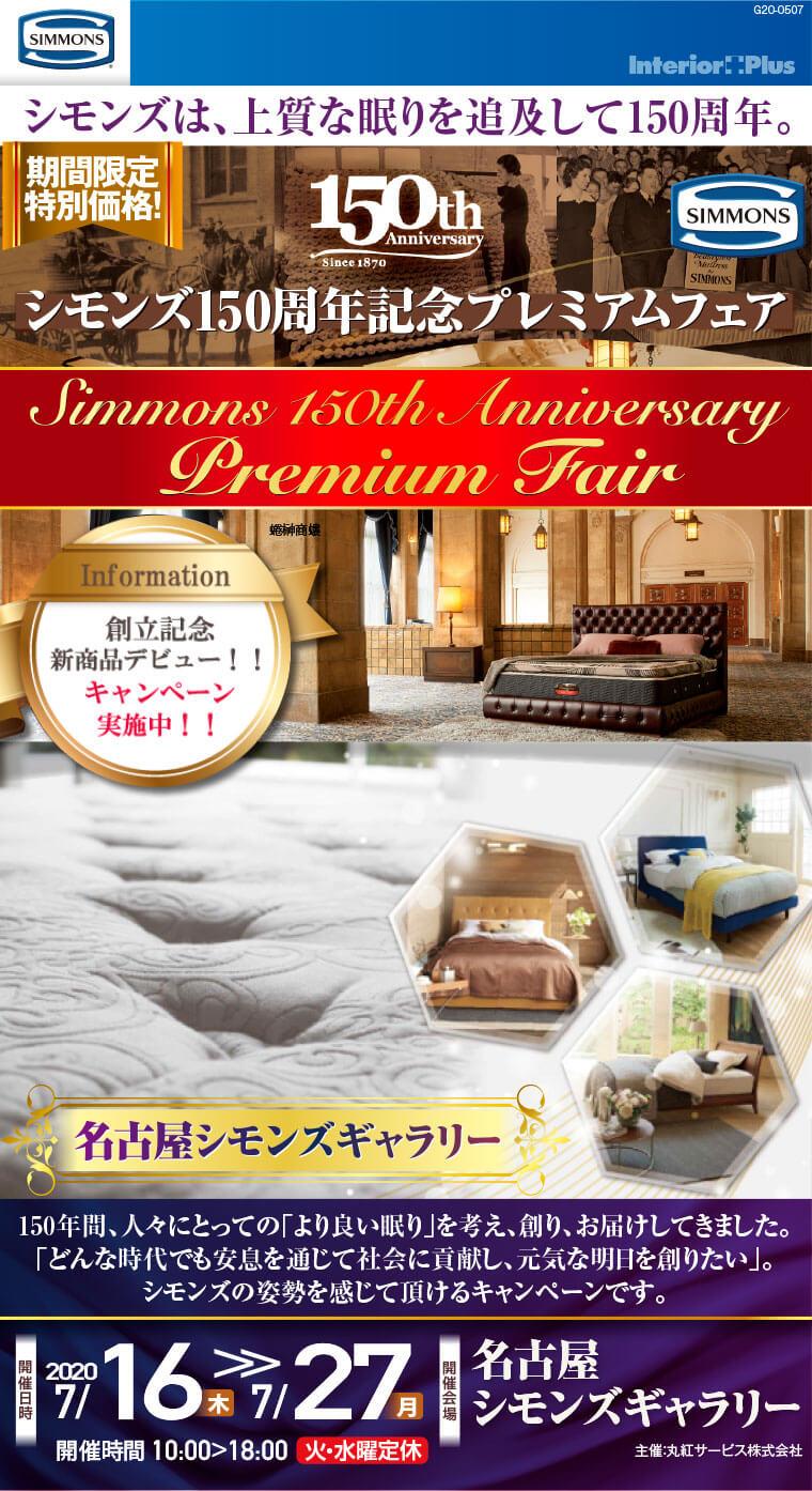 シモンズ150周年記念プレミアムフェア|名古屋シモンズギャラリー