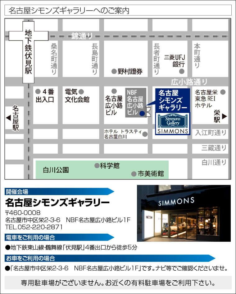 名古屋シモンズギャラリーへのアクセス