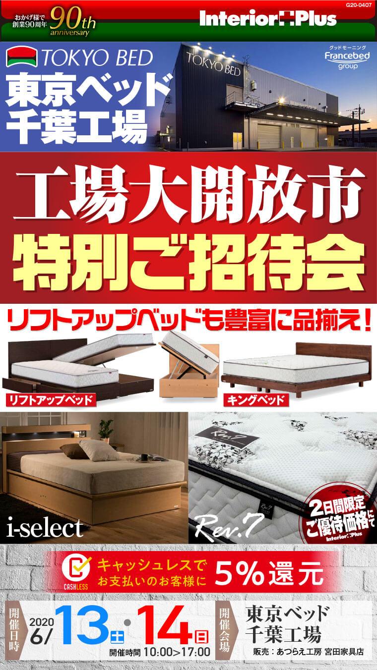 東京ベッド 千葉工場 工場大開放市 特別ご招待会