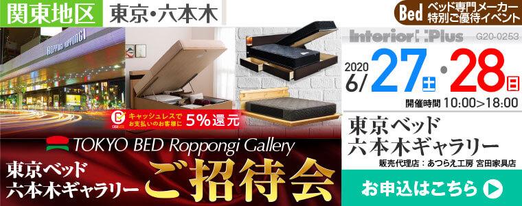 東京ベッド 六本木ギャラリー ご招待会