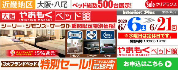 シモンズ・シーリー・サータベッド 3大ブランドベッド 特別セール|大阪 やおもくベッド館