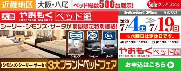 シモンズ・シーリー・サータ 3大ブランドベッドフェア|大阪 やおもくベッド館