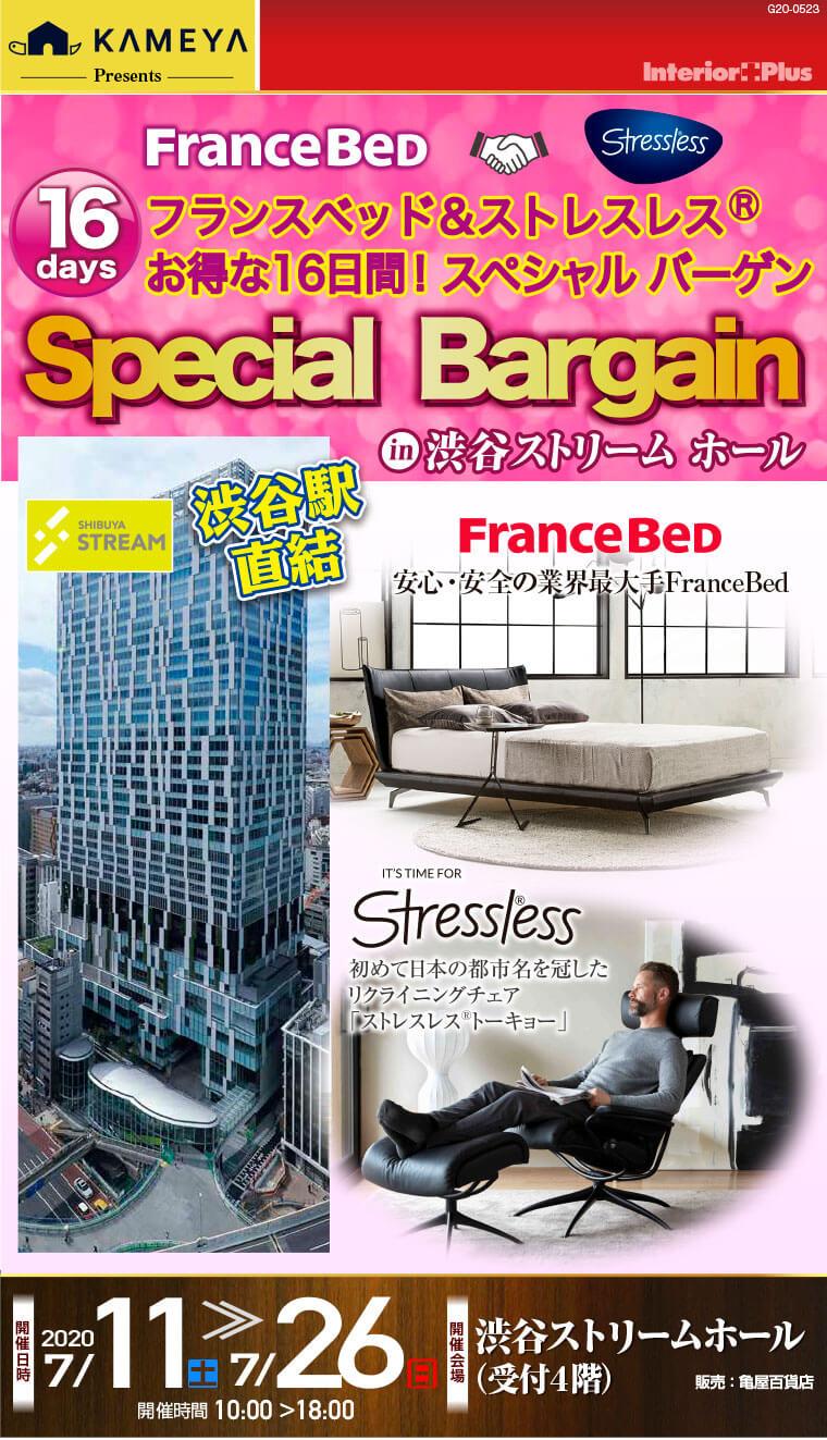 フランスベッド&ストレスレス®️  お得な16日間! スペシャルバーゲン|渋谷ストリーム ホール