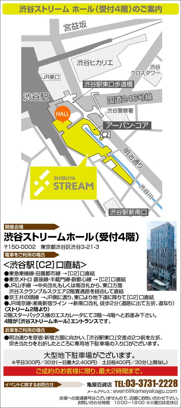 渋谷ストリーム ホールへのアクセス