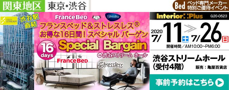 フランスベッド&ストレスレス  お得な16日間! スペシャルバーゲン|渋谷ストリーム ホール
