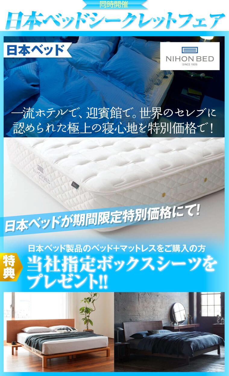 日本ベッドシークレットフェア