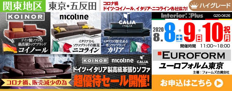 コロナ禍、販売減少の為超優待セール開催!|五反田TOC