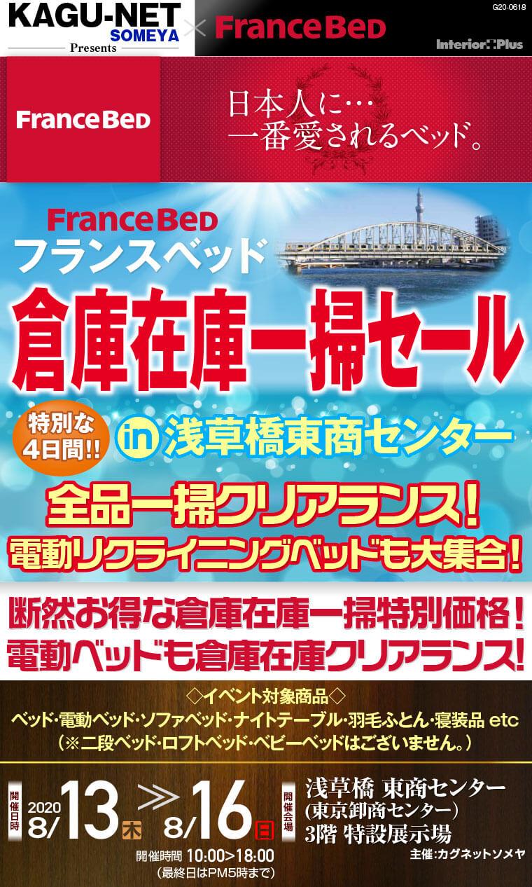 フランスベッド 倉庫在庫一掃セール|浅草橋東商センター