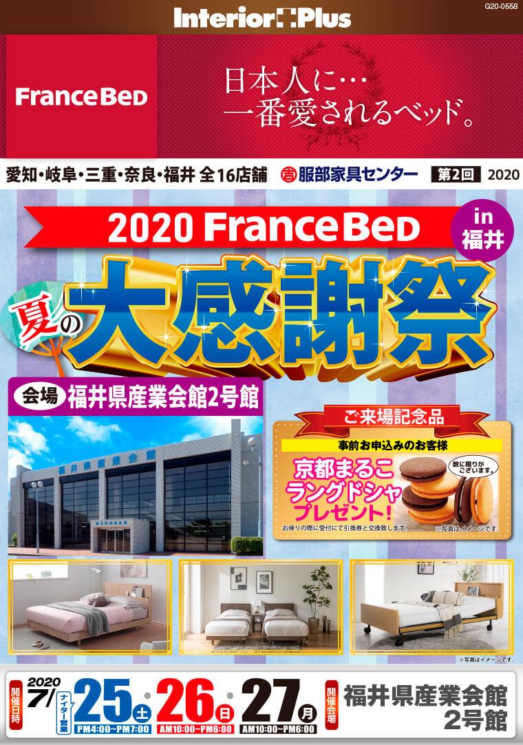 フランスベッド 夏の大感謝祭 in 福井|福井県産業会館 2号館