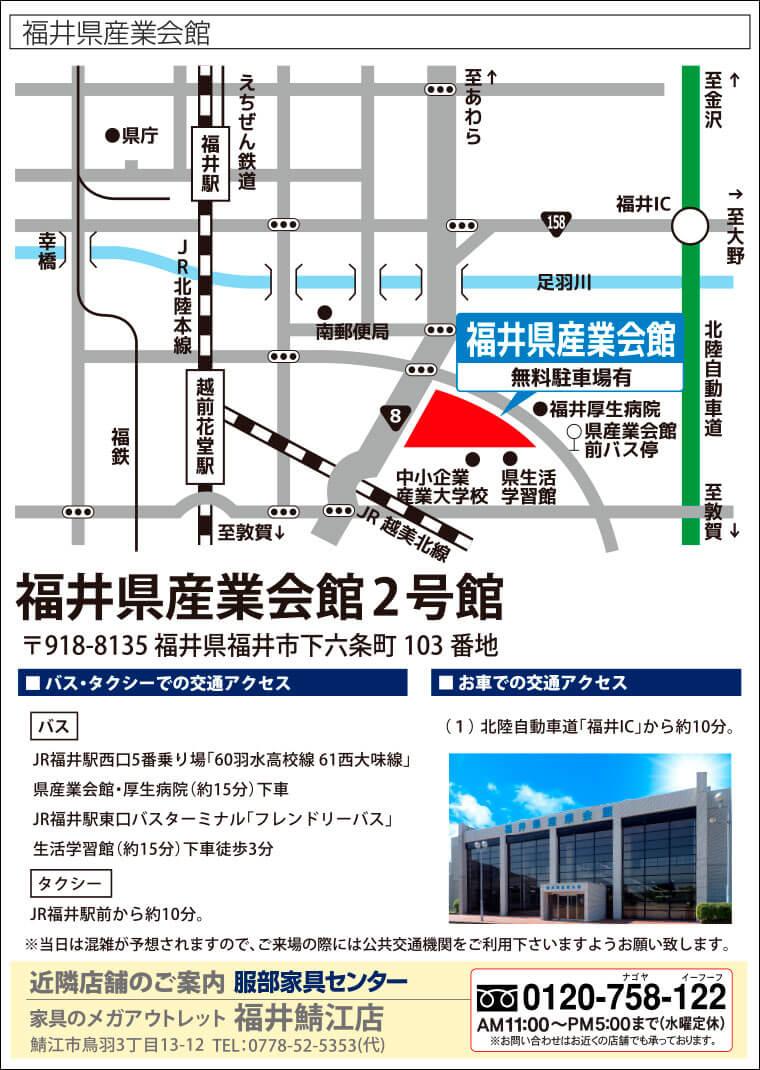 福井県産業会館へのアクセス