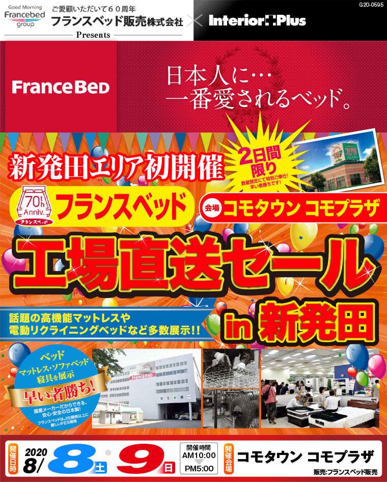 フランスベッド 工場直送セール in 新発田|コモタウン コモプラザ