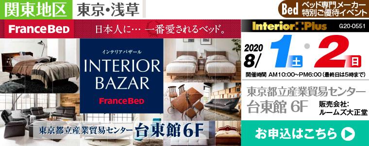 フランスベッド インテリアバザール|東京都立産業貿易センター 台東館