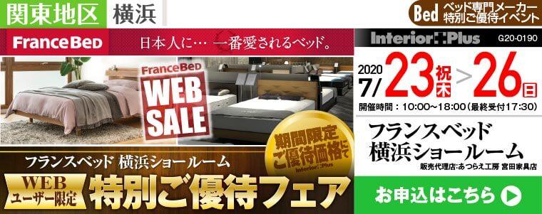 フランスベッド横浜ショールーム WEBユーザー限定 特別ご優待フェア