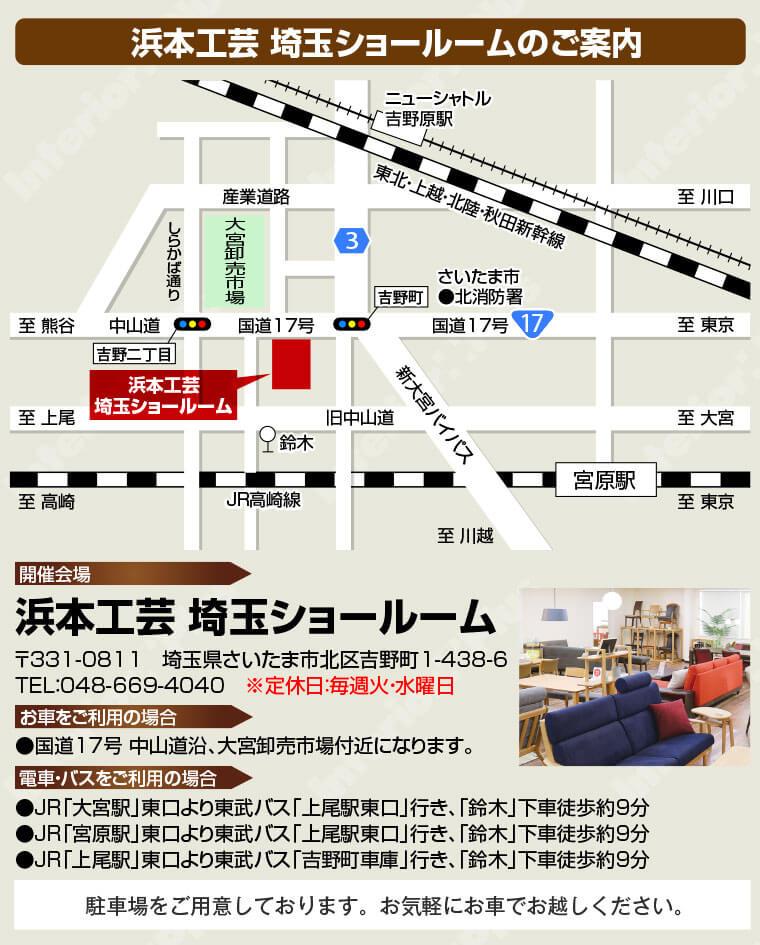 浜本工芸 埼玉ショールームへのアクセス