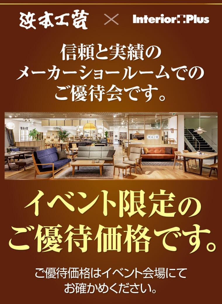浜本工芸東京ショールーム
