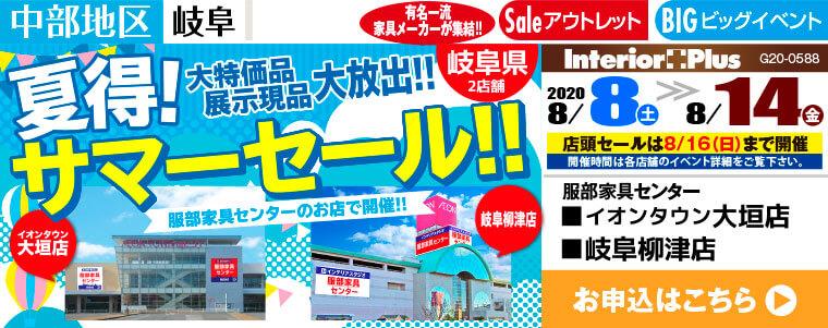 夏得! サマーセール!!|服部家具センター 岐阜2店舗