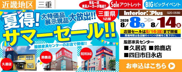 夏得! サマーセール!!|服部家具センター 三重3店舗