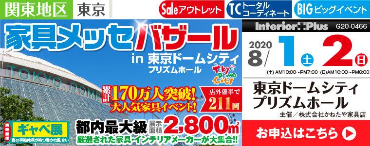家具メッセバザール|東京ドームシティ