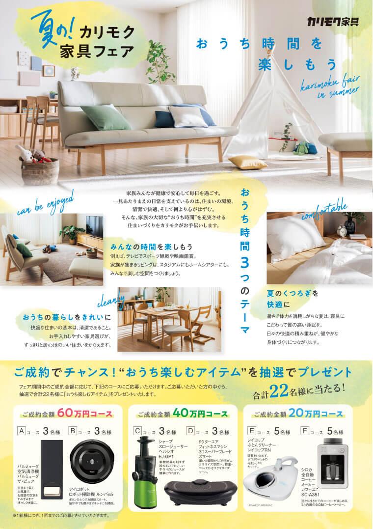 夏の! カリモク家具フェア