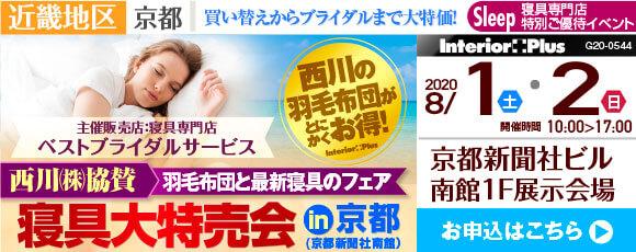 西川(株)協賛 寝具大特売会 in 京都