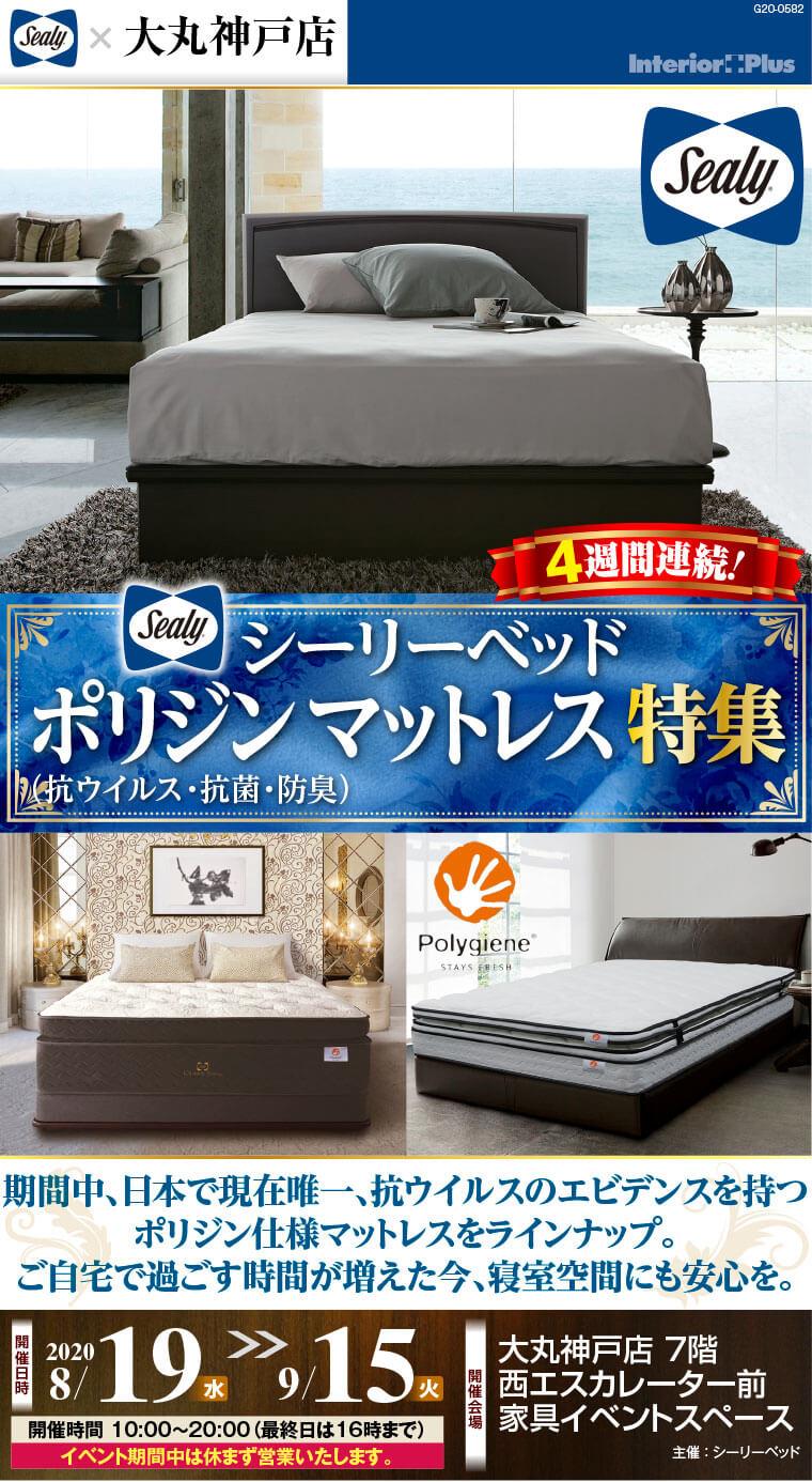 シーリーベッド ポリジン マットレス特集|大丸神戸店