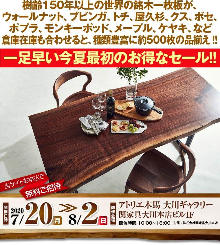 無垢一枚板テーブル アトリエ木馬 大川ギャラリー Super Summer Sale|家具産地大川 関家具大川本店