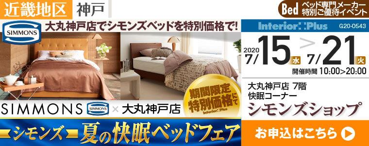 <シモンズ>夏の快眠ベッドフェア|大丸神戸店