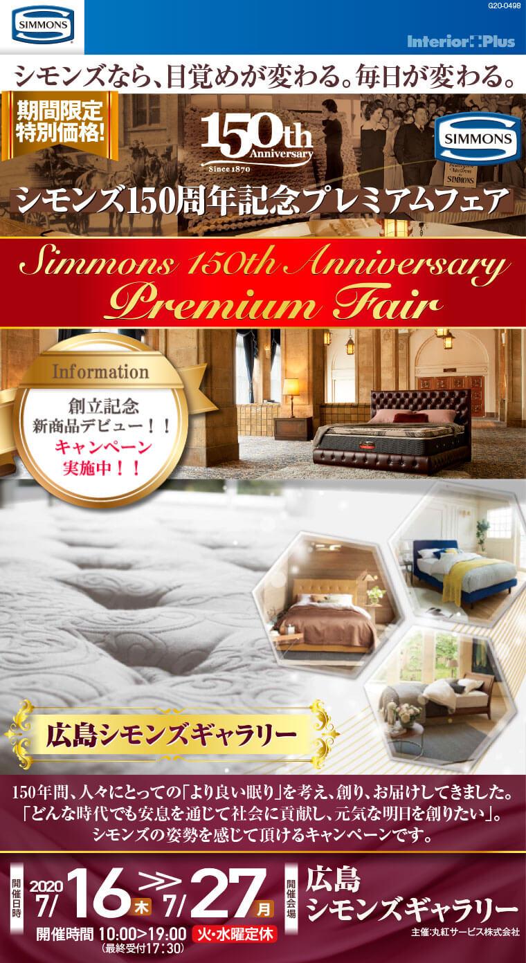 シモンズ150周年記念プレミアムフェア|広島シモンズギャラリー