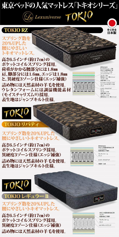 東京ベッド トキオシリーズ