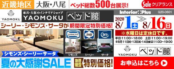 シモンズ・シーリー・サータ 夏の大感謝SALE|大阪 YAOMOKUベッド館