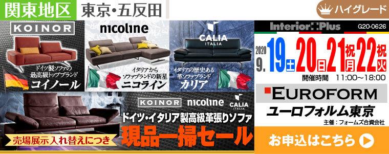 ドイツ・イタリア製高級革張りソファ 売場展示入れ替えにつき、現品一掃セール 五反田TOC