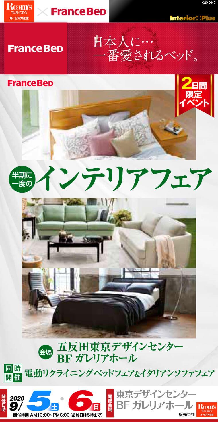 フランスベッド インテリアフェア 東京デザインセンター ガレリアホール