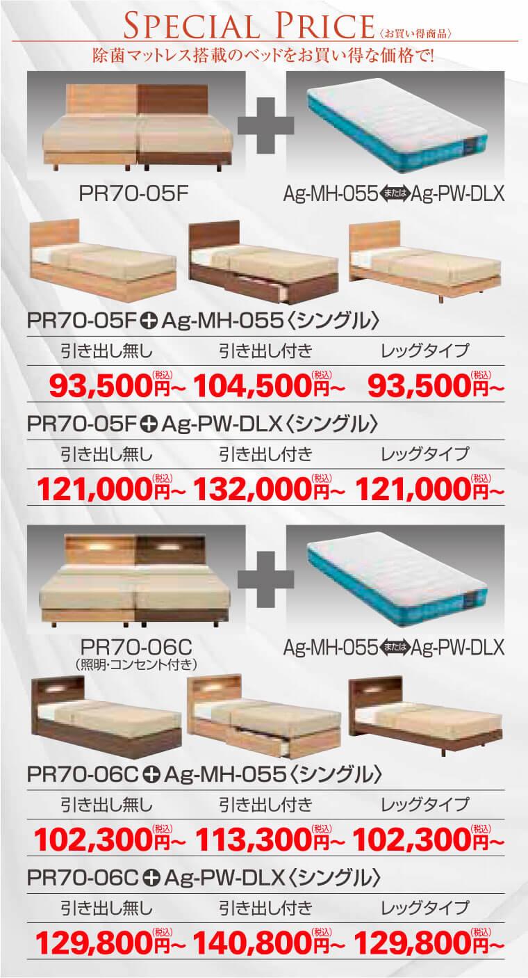 フランスベッドのスペシャルプライス