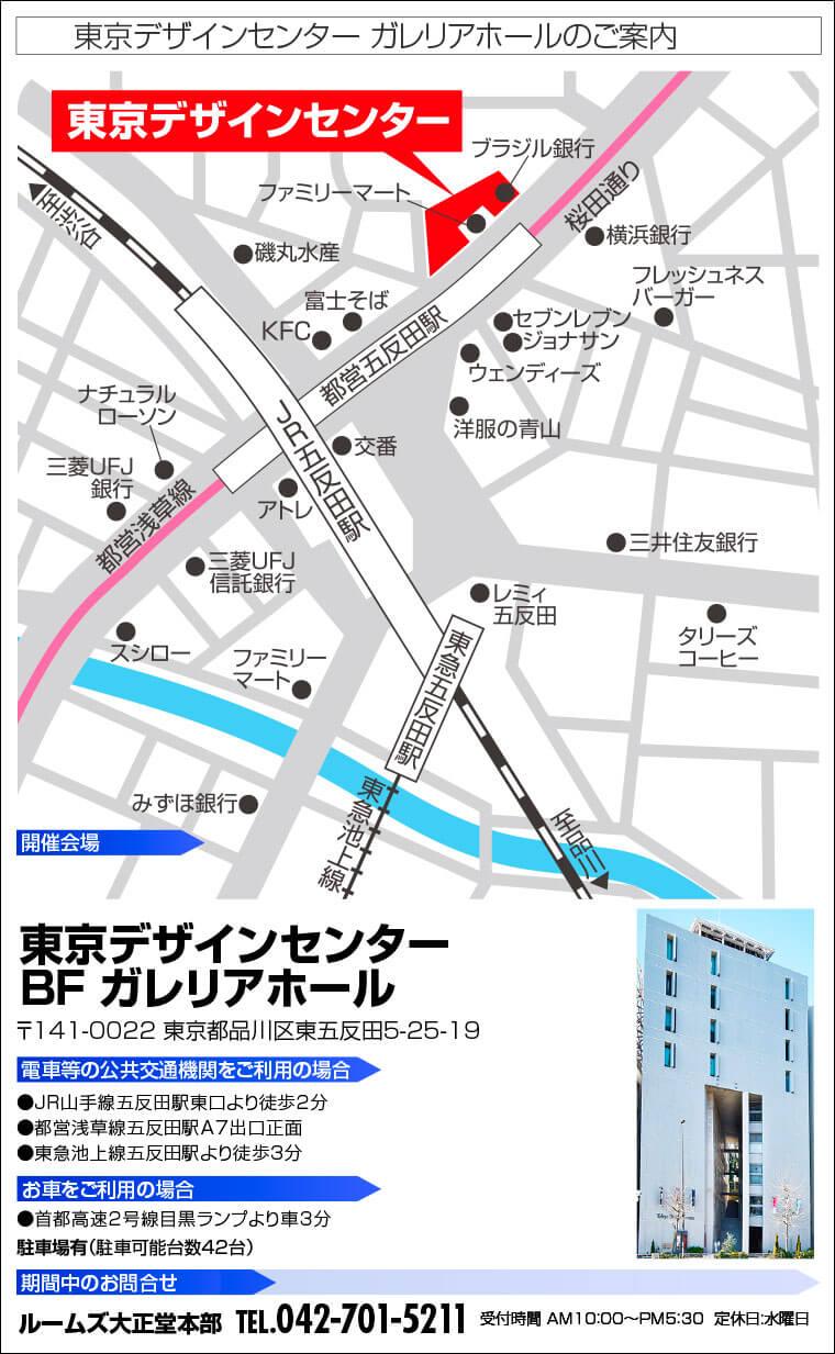 東京デザインセンター ガレリアホールへのアクセス