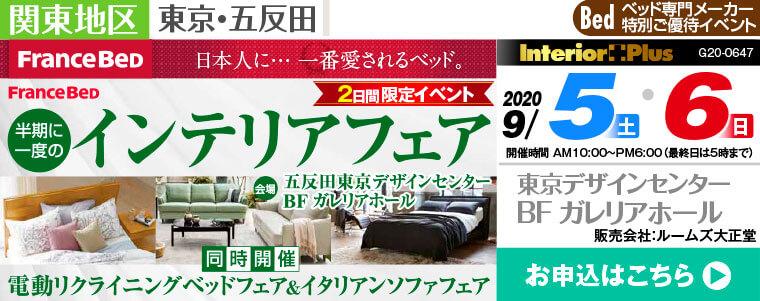 フランスベッド インテリアフェア|東京デザインセンター ガレリアホール